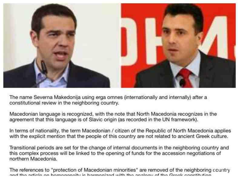 Ето какво се разбраха Гърция и Македония за името