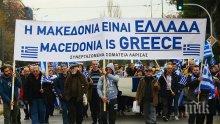 Гърция се въвлече във вътрешна политическа война заради Македония