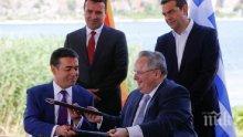 Ето как беше подписан историческият договор за името на Македония (СНИМКИ)
