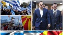 НОВАТА ИСТОРИЯ НА БАЛКАНИТЕ ЗАПОЧВА ДНЕС! Атина и Скопие подписват договора за името на Македония