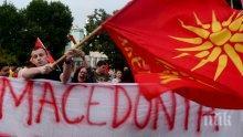 Голям протест се проведе в Битоля срещу договора за новото име на Македония