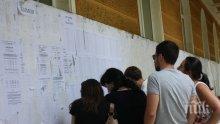 """""""Стената на плача"""" в Софийския университет остава в историята"""