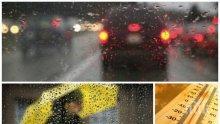 ВРЕМЕТО СЕ ПОБЪРКА! Дъждовете продължават с пълна сила, температурите се вдигат