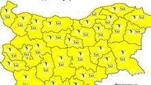 Жълт код за интензивни валежи и гръмотевични бури е в сила за цялата страна