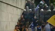 Страшни протести в Гърция заради договора с Македония! Полиция гони недоволните със сълзотворен газ (ВИДЕО)