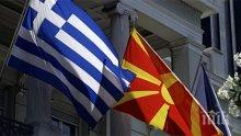 Гърция и Македония подписват договора за ново име в село Нивици