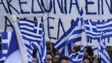 Протестиращи блокираха пътища заради подписания договор между Гърция и Македония