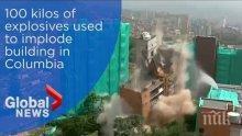 ЗРЕЛИЩНО! Сринаха 54-метрова сграда заради дефект в конструкцията (ВИДЕО)