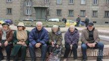Таванът на пенсиите остава за 44 000 души