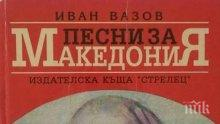 ВАЖНО! Героят на Вазов вече ще се казва СеверноМакедонски