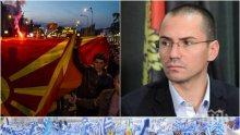 ГОРЕЩА ТЕМА! Евродепутатът Ангел Джамбазки изригна: С понятието Северна Македония Гърция нахлува в чисто български интереси