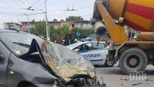 ИЗВЪНРЕДНО! Тежък сблъсък, кола се вряза в бетоновоз (СНИМКИ)