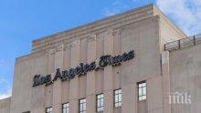 """""""Лос Анджелис Таймс"""" с нов собственик от началото на следващата седмица"""