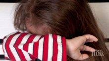 Изверг изнасили 7-годишно момиченце в Петрич