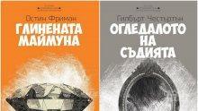 Две златни криминални класики в пакет за 4 лв. - само на вестникарските павилиони