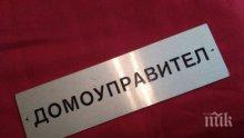 Българите се стискат за домоуправител