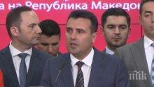 Премиерът на Македония убеден, че от споразумението за името ще спечелят и Скопие, и Атина