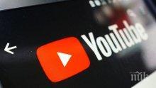 Срив в работата на YouTube изправи на нокти хора от всички краища на света