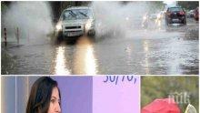 ГОРЕЩО! Синоптичка с ексклузивна прогноза - кога ще спрат дъждовете и ще ни морят ли жеги през лятото