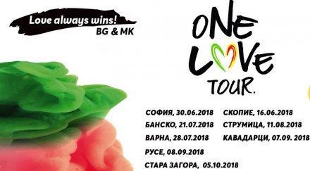 ПО БРАТСКИ! One love tour сближи българи и македонци в Скопие