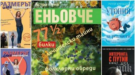"""Топ 5 на най-продаваните книги на издателство """"Милениум"""" (11-17 юни)"""