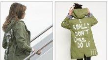 """ГАФ! Мелания Тръмп отнесе критики за яке с надпис """"Наистина не ми пука"""" - отиде с него при деца-мигранти (СНИМКИ)"""