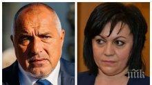 ХВЪРЛЕНА РЪКАВИЦА! Корнелия Нинова пали нова война с Борисов! Червената лидерка цитира Сенека