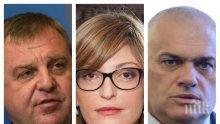 ИЗВЪНРЕДНО В ПИК TV! Каракачанов, Захариева, Валентин Радев и още двама министри на килимчето при депутатите