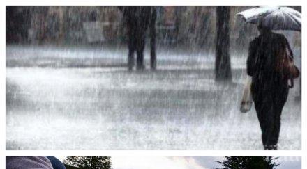 НЕБЕТО СЕ ОТВАРЯ! Интензивни валежи и гръмотевични бури връхлитат страната