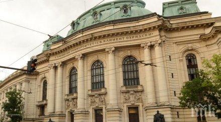 """Изложба """"Близкият изток през погледа на българските учени"""" бе открита в Софийския университет"""