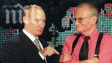 Лари Кинг става водещ на руската телевизия Russia Today