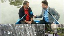 ЕКСКЛУЗИВНО! Топ климатологът доц. Георги Рачев с последна информация за времето - ще има ли потоп?