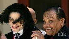 Бащата на Майкъл Джексън: Отивам при сина си, идва краят ми