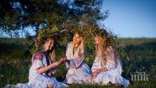 В Асеновград празнуват Еньовден с уникален древен ритуал