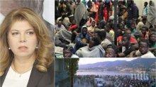 ИЗВЪНРЕДНО! Вицепрезидентът Илияна Йотова с ужасяваща прогноза за мигрантския натиск и идват ли у нас