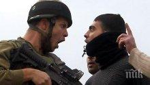 Израелски полицаи раниха палестинец на Западния бряг