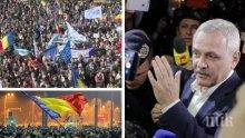 БУНТОВЕ! Румъния се тресе от корупционни протести, Драгня отказва да подаде оставка