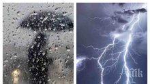 НЕБЕТО СЕ ОТВАРЯ! Дъждове и гръмотевични бури превземат страната