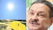 ТОП ПРОГНОЗА! Климатологът доц. Георги Рачев със супер новини - лошото време си отива, а през юли ни очаква...