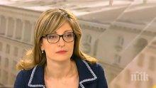 ГОРЕЩИ ТЕМИ! Екатерина Захариева разкри какво се разбраха лидерите на ЕС за мигрантите и готова ли е България за чакалнята на Еврозоната