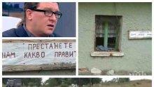 УЖАС В СЕЛО ЖИВКОВО! Защо убиецът на баща си Любомир Ечев е пуснат под домашен арест