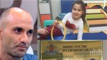 ГЪРМИ НОВ СКАНДАЛ! Фондът за лечение на деца изпрати момиченце за операция в чужбина, болницата връчи на семейството фактура за 8000 евро