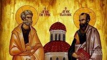 ПЕТРОВДЕН Е! Честваме светите апостоли Петър и Павел
