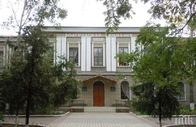Най-старата българска гимназия става на 160 г.