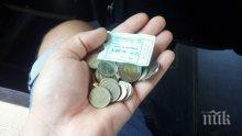 Кондукторка побесня на 20 лева за билетче, върна ресто от 17 на монети