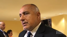 Премиерът Борисов представя днес в Страсбург резултатите от българско европредседателство