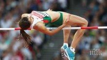 Мирела Демирева завърши четвърта на високия скок на Диамантената лига в Париж