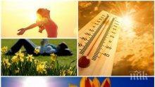 ЛЯТОТО СЕ ВРЪЩА! Слънцето ще ни грее щедро, дъждовете спират, температурите скачат до 29 градуса