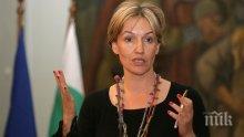 Гергана Паси похвали Евопредседателството