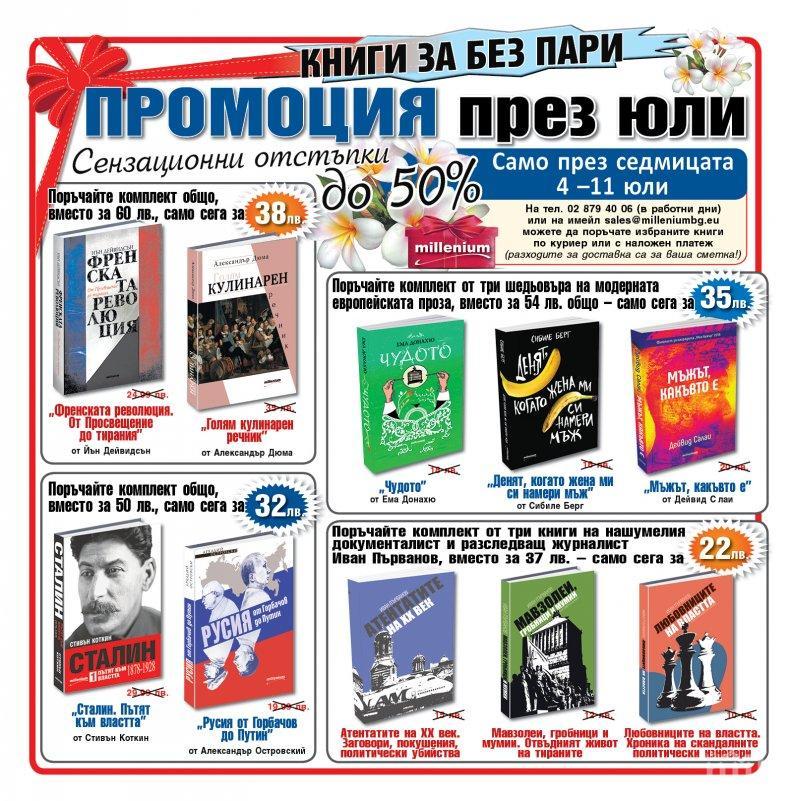 """""""Сталин"""" и """"Путин"""" в комплект на половин цена"""